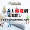 3-2 JAL破綻劇の幕開け – なぜあの巨大企業が倒産したのか –