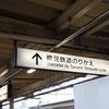 東海たびきっぷを使って樽見鉄道に乗る!