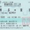 博多→東京 新幹線特急券・グリーン券【e特急券(G特典)】