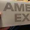 まぁた、AMEXからなんか来た(写真あり)