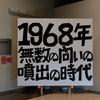 展覧会「1968年」無数の問いの噴出の時代