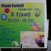 「パラディ・イースタ祭」に参加してきました。