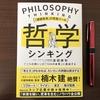 【書評】『哲学シンキング』吉田 幸司