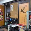 【麺 りあん】商店街の隠れ家的な二郎系のラーメン屋さん‼️