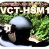 【レビュー】角度調整自由自在!SONY ヘルメットサイドマウント(VCT-HSM1)取付位置の注意点と構造を解説