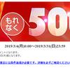 楽天カード 3,000円利用で500円分の楽天ポイント付与(期間限定ポイント)!