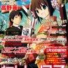 『月刊アクション』2月号(13/12/25発売)