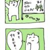 あと49日(あと49日?!)