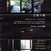 【展覧会情報】公器の庭@日本料理 寶樂(たから)