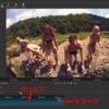 無料の動画編集ツール Shotcut の使い方 その2 - 動画の切り貼り