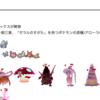 【ポケモン剣盾】各シーズンのルールまとめ【シングル】