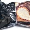 ファミリーマート「北海道産ミルクのチョコがけシューアイス」ザラメ入りのチョコが美味しいよ♪