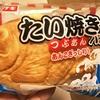 ヤマザキ たい焼き風パン(つぶあん) 食べてみました