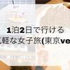 ・気軽に行けるおしゃれ女子旅(東京ver)