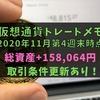 【仮想通貨】トレードメモ2020年11月第4週末時点
