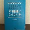 まだSNSで消耗してるの?和田秀樹さんの『どうでもいい小さなことで不機嫌にならない本』幸せになるのに理由がいる⁉