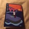 風の歌を聴け/村上春樹(1979)