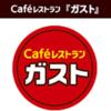 【ガスト】チェーン店の朝ごはんVol5