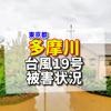 東京都の多摩川氾濫地域と堤防決壊と越水箇所!台風19号ハギビス