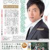 読売ファミリー3月18日号インタビューは大沢たかおさんです