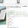 新型Kindle Paperwhiteが初のセール対象に!サイバーマンデー2018は買い時です