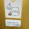 すみっこ好きの小野Dファンはイヤホンをお忘れなく!すみっこぐらし展大阪あべのハルカス!