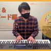【MIKIミュージックサロン公式Youtube】ワンポイントアドバイスレッスン-シンセ&キーボード編-紹介♪