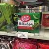【コンセプト】健康志向の抹茶キットカット