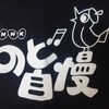 NHKのど自慢出演への挑戦