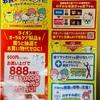 ココカラファイン×ライオン お買い物代¥0になっちゃうキャンペーン