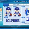【オリジナル球団】駿河湾ドルフィンズ パワプロ2020