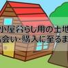 小屋暮らし用の土地を見つけるまでの軌跡【まとめ】