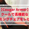 【レビュー】ゲーミングチェア「Cougar Armor」は長時間使用にもおすすめ!半年使った感想・評価
