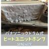 パナソニックの洗濯乾燥機の修理 ヒートポンプユニットの掃除②