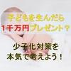 少子化対策の究極の一手!?子どもが生まれたら1千万円プレゼントって案を考えてみる。