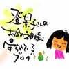 メルマガより  ♡本日の格言♡ 2019.4.8