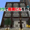 商業ビルを作る④ [Minecraft #60]