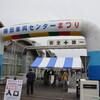 勝田車両センターまつりに参加してきました。
