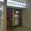 そば処 はまなす / 札幌市中央区大通西3丁目 北洋ビルB2F