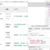 HTMLのテーブルの要素を消したり薄くしたりするCSSは(Safari除く)