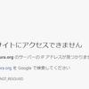 漫画村のドメイン名(mangamura.org)のDNSレコードが消失、アクセス不可に