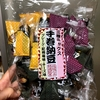 東京の息子のお土産。成城石井特選「三種ミックス手巻納豆」さすが広島には売ってないです。