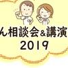 がん相談会&講演会2019