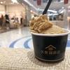 1月の食の歳時記:久世福商店の黒蜜きなこのアイスクリーム