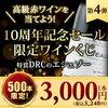 【目玉商品はエルグランド半額】平成最後の楽天スーパーセールが3月4日20時から。 私のお勧めは24万のワインが混ざった福袋(3000円)