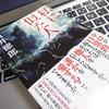 【読書紹介】貫井徳郎『私に似た人』〜10人の日常と出口なき感情〜
