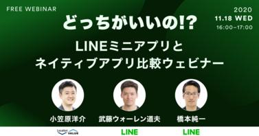 動画公開★LINEミニアプリとネイティブアプリ比較