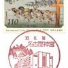 【風景印】名古屋神宮郵便局