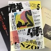 読書の季節 ~久しぶりの群像