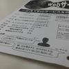 第3課 書いたコードを管理する(Git)@10/31(月)